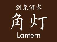 創菜酒家 角灯 Lantern