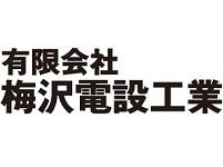 有限会社 梅沢電設工業