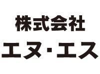 株式会社 エヌ・エス
