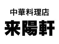 ラーメン店 来陽軒