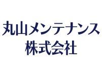 丸山メンテナンス株式会社