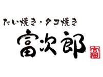 たい焼き・タコ焼き 富次郎