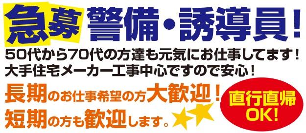 株式会社アート警備 栃木支社