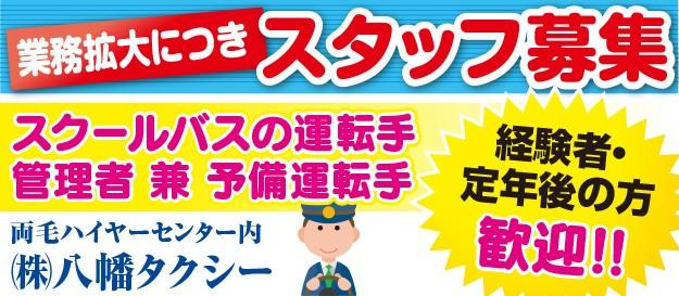 ㈱八幡タクシー