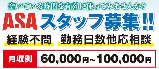 (有)エーエスエー黒川新聞店