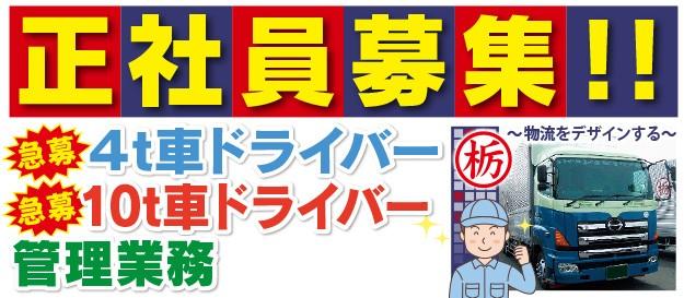 マルトチ運輸 株式会社 佐野営業所