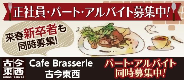 Cafe Brasserie 古今東西