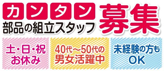 株式会社 関東電装部品