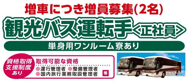 富士観光バス株式会社