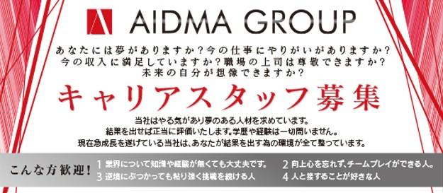 株式会社AIDMA