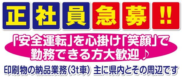 栃木読売IS 配送センター