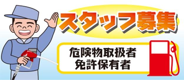 鈴木燃料株式会社