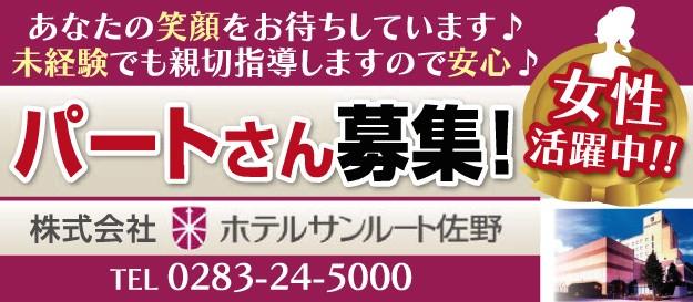 株式会社 ホテルサンルート佐野