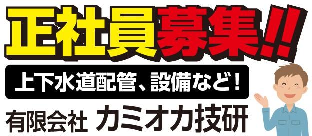 有限会社 カミオカ技研