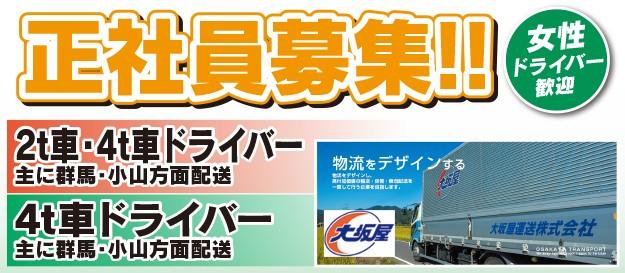 大坂屋運送株式会社 佐野営業所