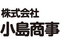 株式会社 小島商事