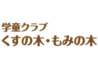 旭幼稚園 学童クラブ くすの木・もみの木