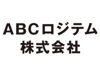 ABCロジテム株式会社