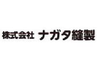 株式会社 ナガタ縫製