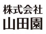 株式会社 山田園 佐野営業所