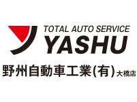 野州自動車工業(有) 大橋店