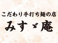こだわり手打ち麺の店 みすゞ庵