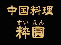中国料理 粋圓