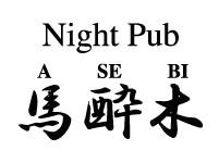 Night Pub 馬酔木