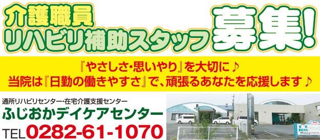 ふじおかデイケアセンター