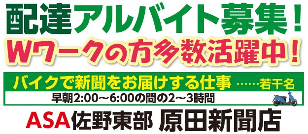 原田新聞店