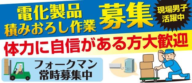 東京海陸輸送 株式会社