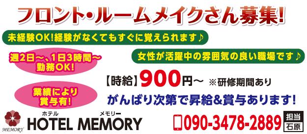 (有)伸幸商事 ホテルメモリー行田店