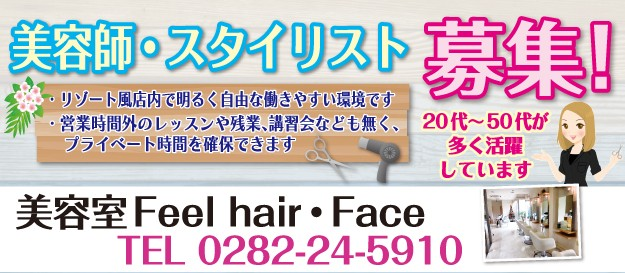 美容室Feel hair・Face