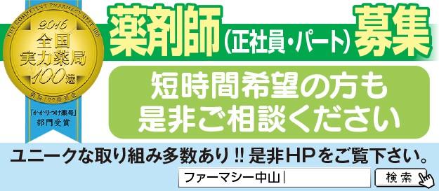 ファーマシー中山株式会社