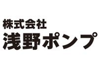 浅野ポンプ