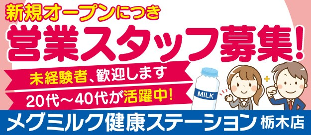 メグミルク健康ステーション 栃木店